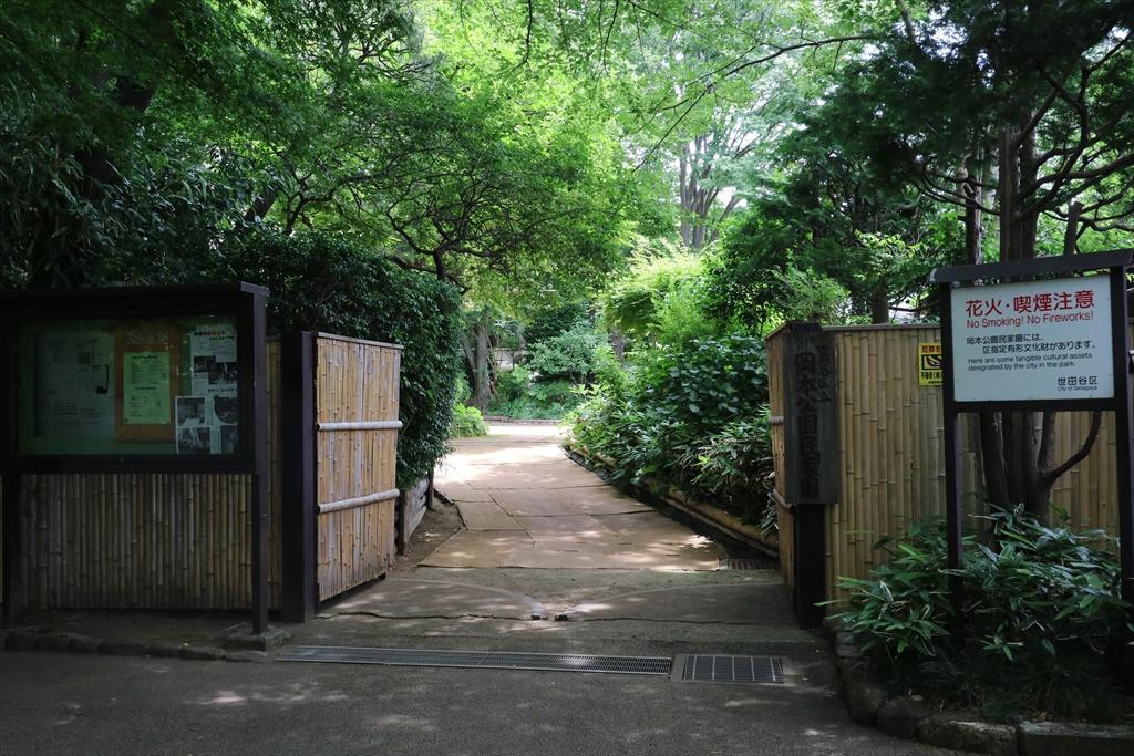 岡本公園民家園入口