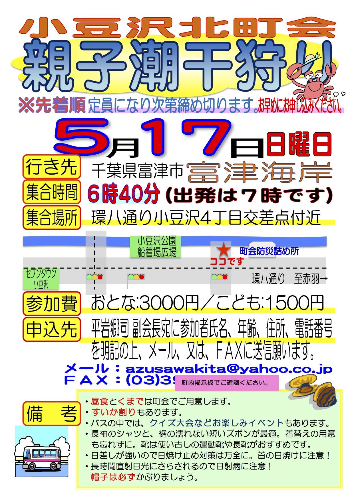 2015年5月17日(日)潮干狩りポスター