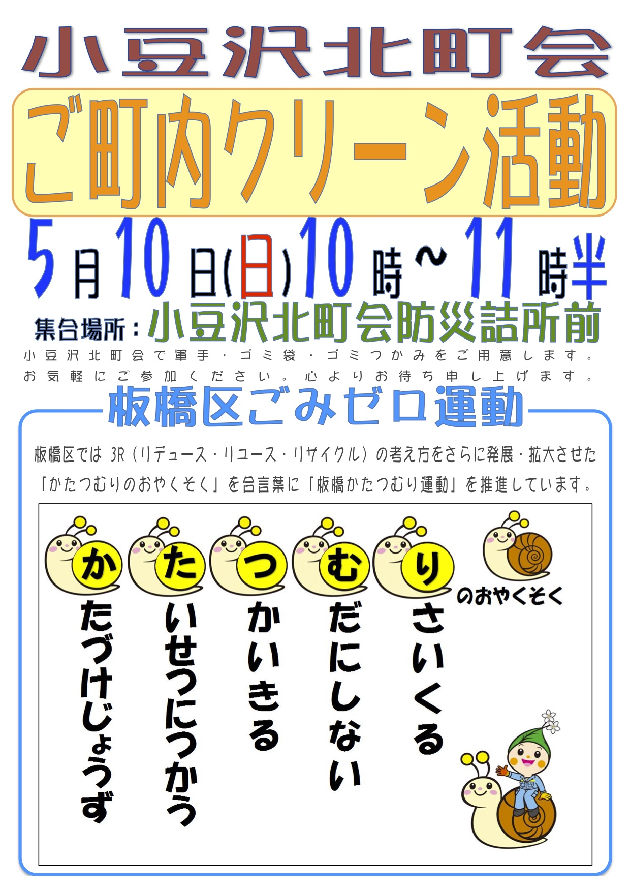 2015年5月10日(日)月例クリーン活動ごみゼロ運動