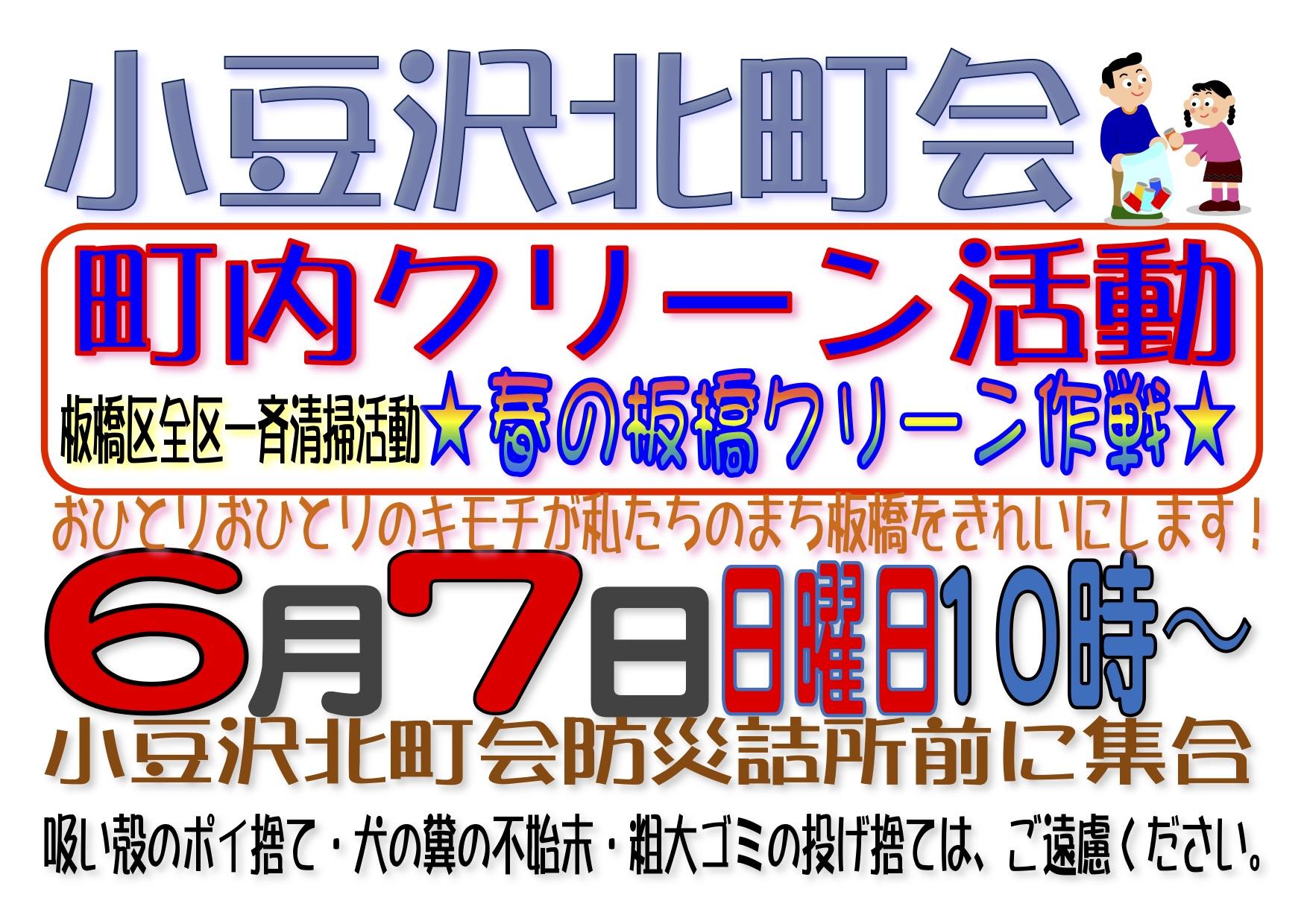 2015年6月7日(日)月例クリーン活動&春の板橋クリーン作戦