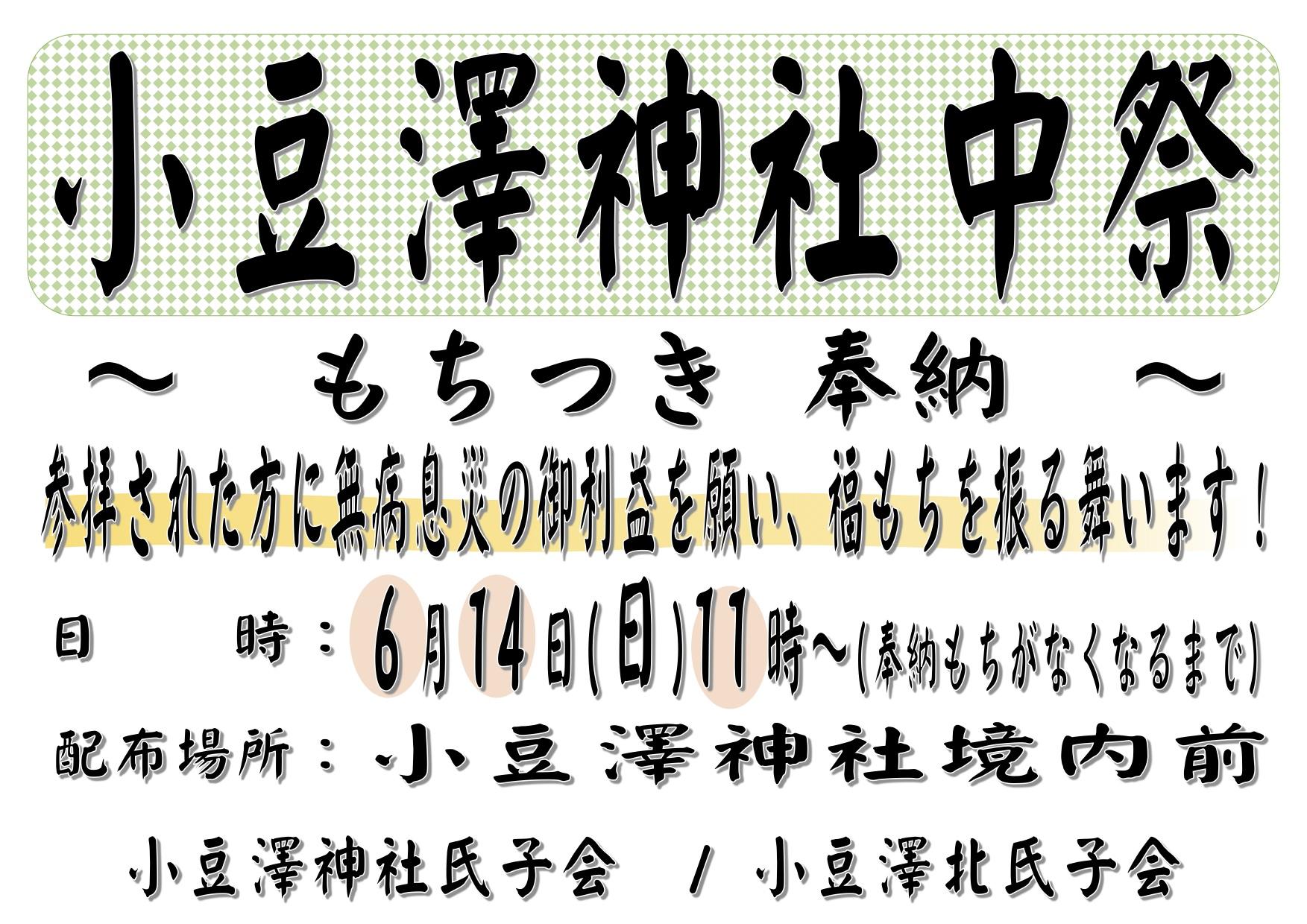 2015年6月14日(日)小豆澤神社中祭もちつき奉納