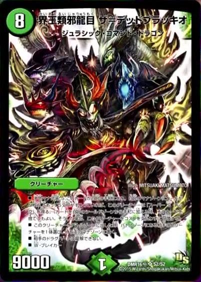 dmr16-1-s2-s2-anime-20150207.jpg