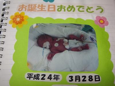 生まれた。