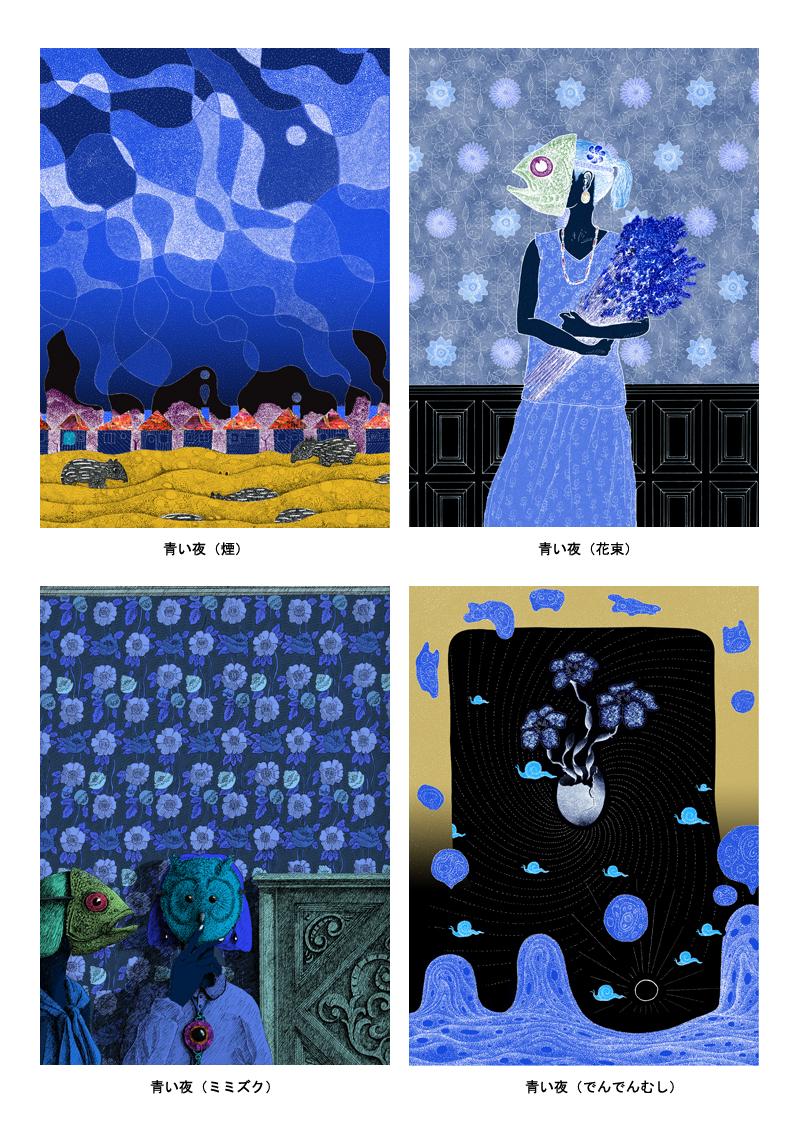 青い夜(800x1000)原紙