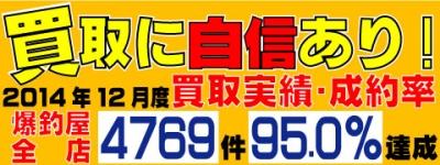 ブログ用買取バナー (1)