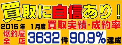 ブログ用買取バナー (2月用大)