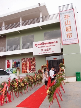 Kaishan Supermarket