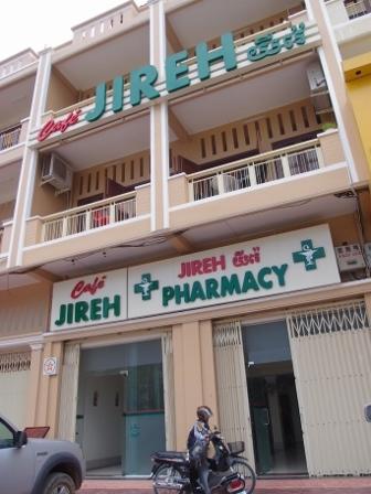 Jireh Cafe New