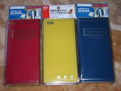 BOOK型貯金箱さん3個