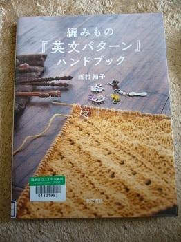 編み物英文パターンハンドブック