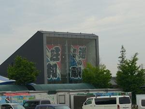 道の駅庄和12