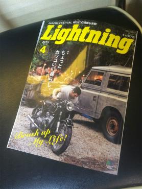 ライトニング4月号03