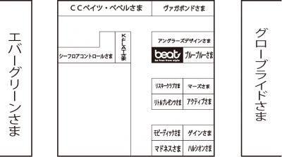 ブース_convert_20150201100232