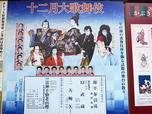 IMG_4355_NEW12月大歌舞伎