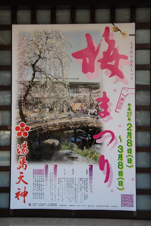 IMG_1299梅祭り