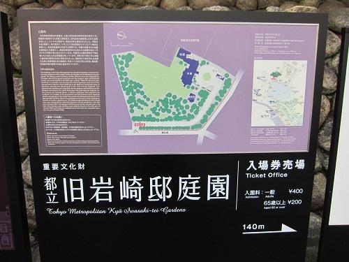 旧岩崎庭園-s