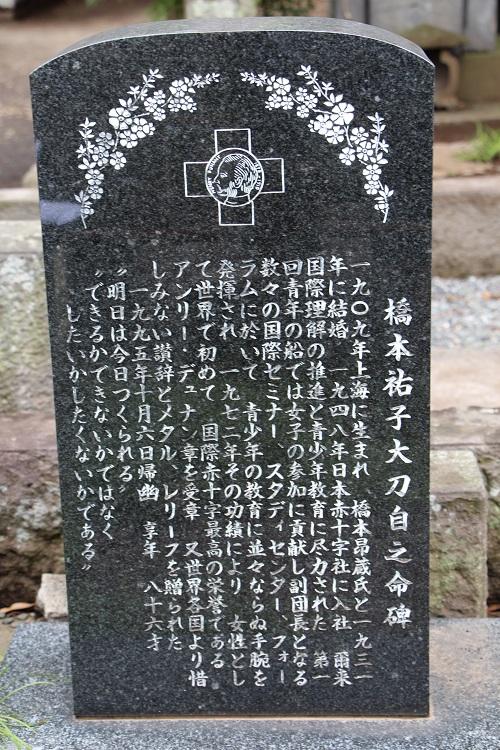 IMG_2941橋本先生墓碑