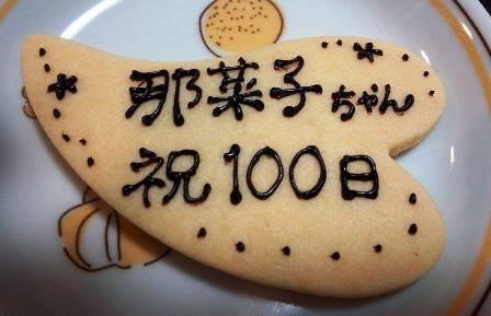 20150126nanachan100.jpg