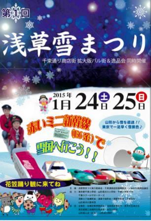201501yukimatsuri1.jpg