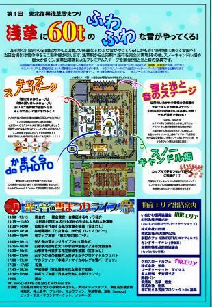 201501yukimatsuri2.jpg