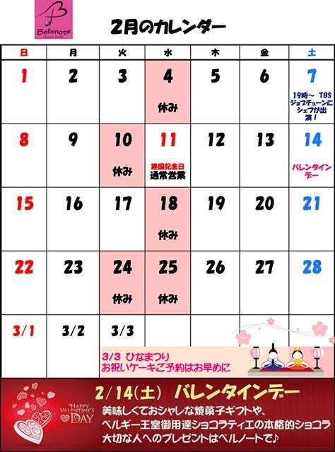 営業カレンダー2015-02-1
