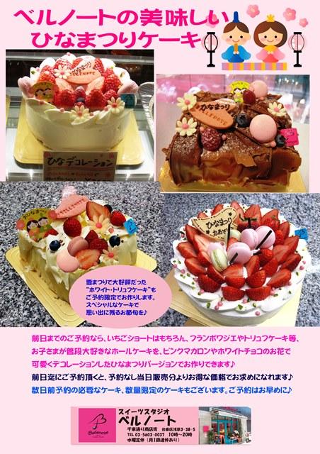 ひなケーキ案内2015blog