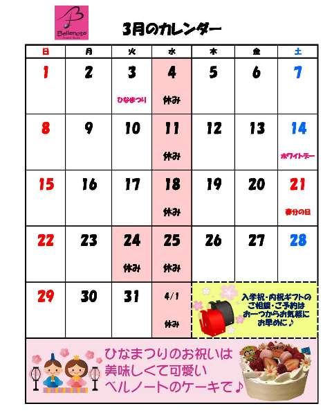 営業カレンダー2015-03