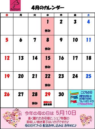 営業カレンダー2015-04