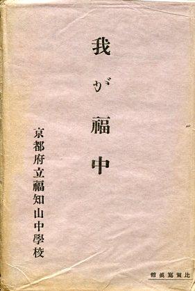 福知山中学校001