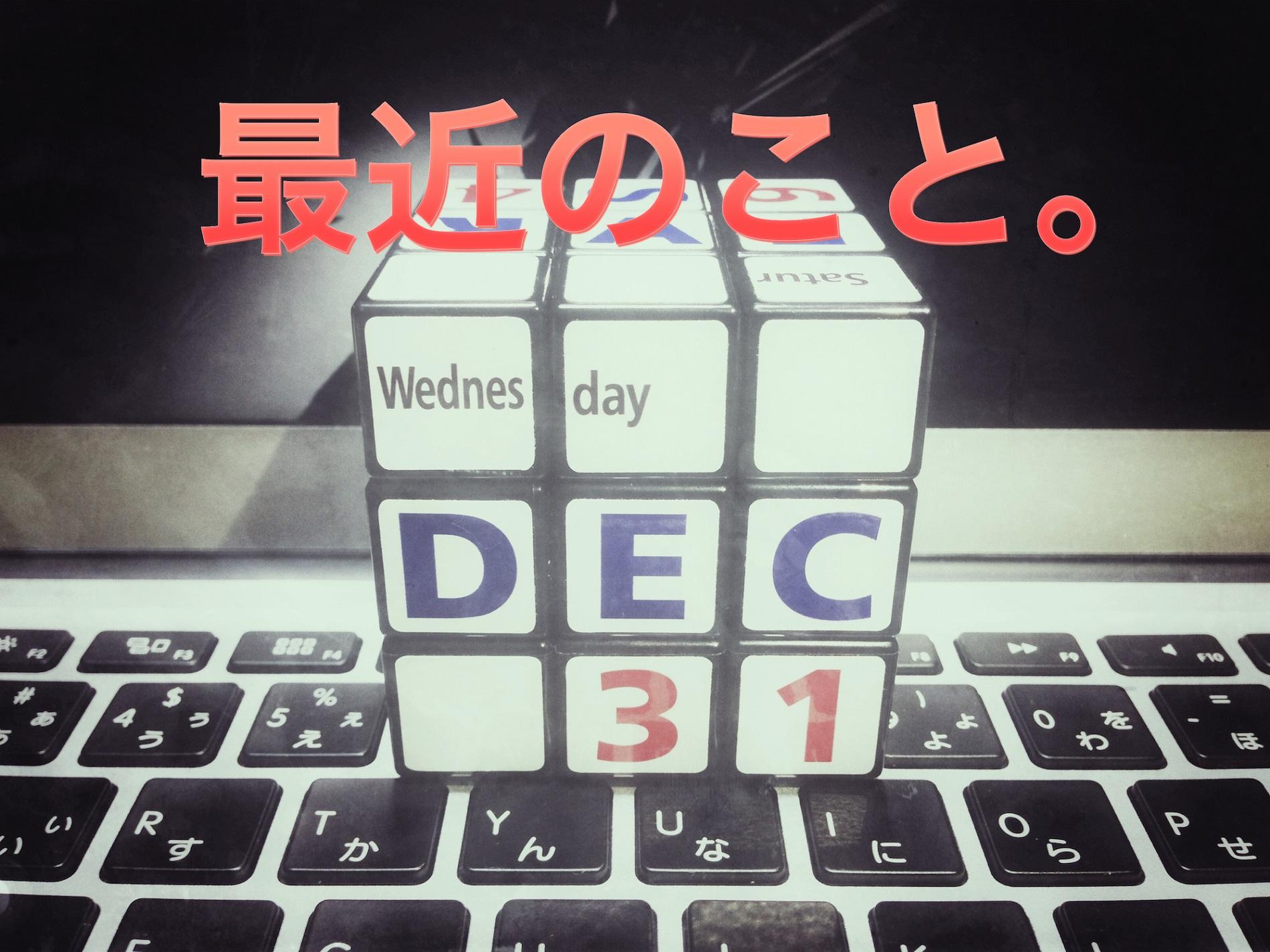 最近のこと。[Dec, 2014]2