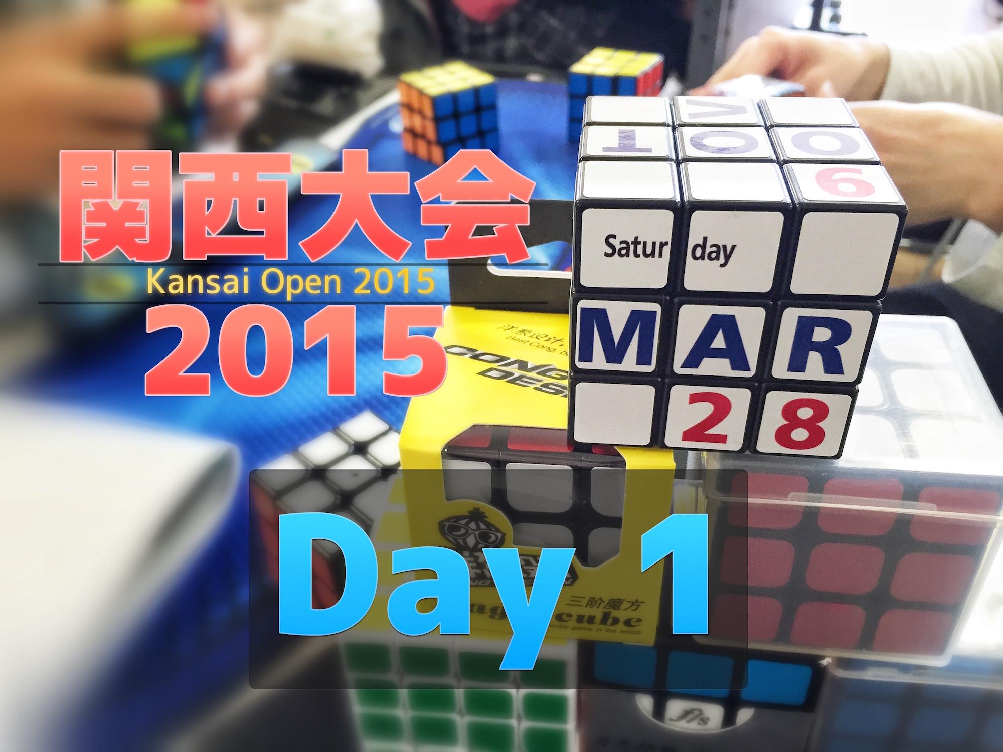 関西大会 2015 Day 1
