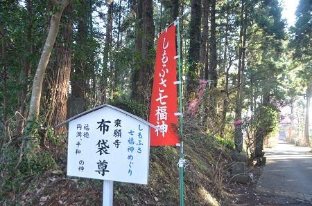 20141224しもふさ七福神乗願寺06