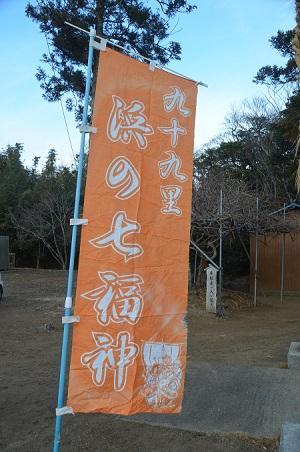 20150101浜の七福神 四社神社02