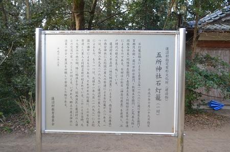 20150101浜の七福神 五所神社10