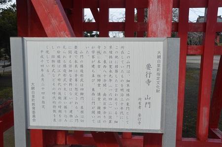 20150101浜の七福神 要行寺01