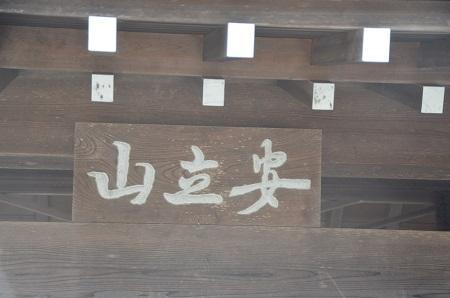 20150101浜の七福神 清泰寺03
