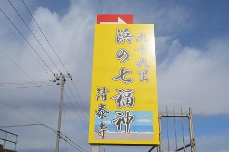 20150101浜の七福神 清泰寺11