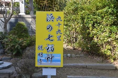 20150101浜の七福神 観明寺06