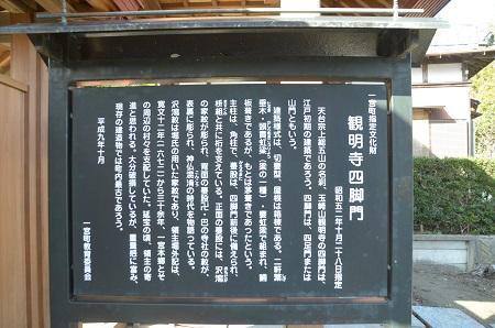 20150101浜の七福神 観明寺03