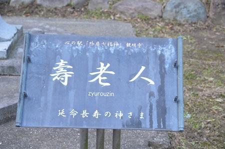 20150101浜の七福神 観明寺10