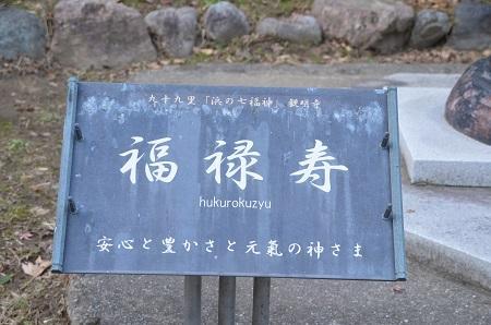20150101浜の七福神 観明寺11
