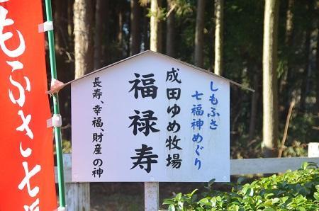 20150108しもふさ七福神 成田ゆめ牧場02
