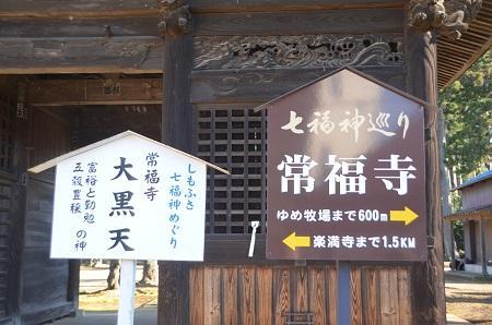 20150108しもふさ七福神 常福寺02