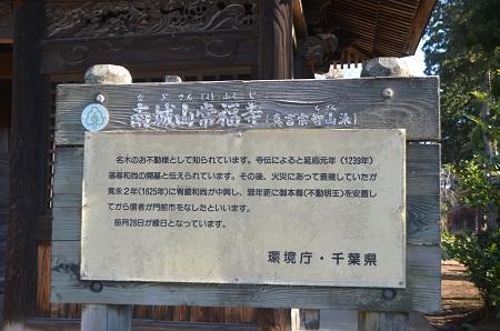 20150108しもふさ七福神 常福寺01