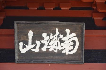 20150108しもふさ七福神 常福寺11