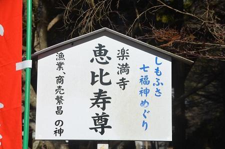 20150108しもふさ七福神楽満寺03