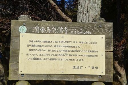 20150108しもふさ七福神楽満寺02