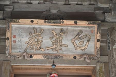 20150108しもふさ七福神楽満寺10