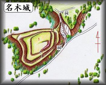 名木城址縄張り図