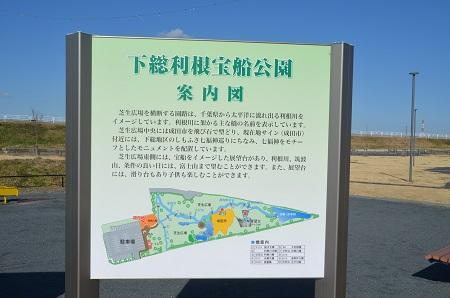 20150108 下総利根宝船公園02